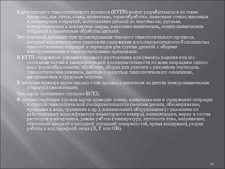Карта типового технологического процесса (КТТП) может разрабатываться на такие процессы, как литье, ковка, штамповка,