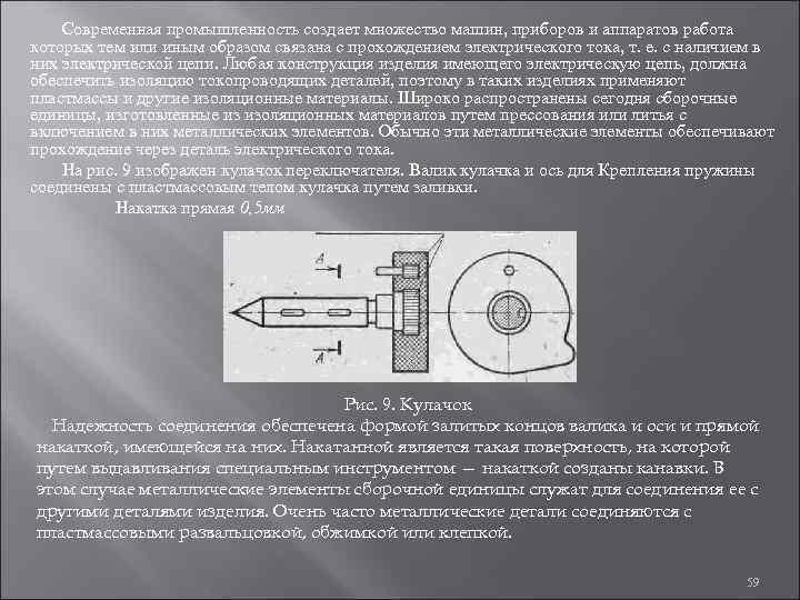 Современная промышленность создает множество машин, приборов и аппаратов работа которых тем или