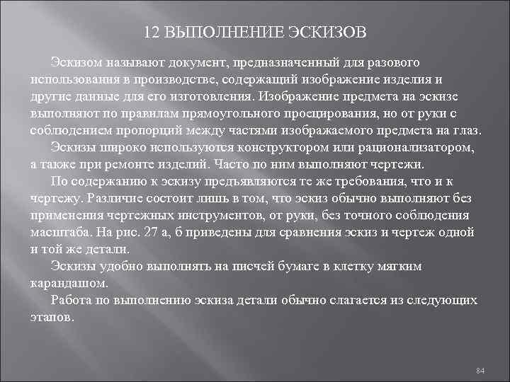 12 ВЫПОЛНЕНИЕ ЭСКИЗОВ Эскизом называют документ, предназначенный для разового использования в