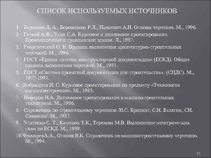 СПИСОК ИСПОЛЬЗУЕМЫХ ИСТОЧНИКОВ 1. Баранова Л. А. , Боровикова Р. Л. ,