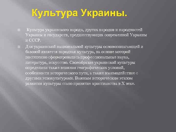 Культура Украины.  Культура украинского народа, других народов и народностей Украины и государств,