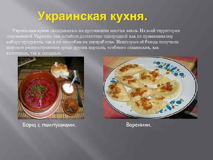 Украинская кухня. Украи нская ку хня складывалась на протяжении многих веков.