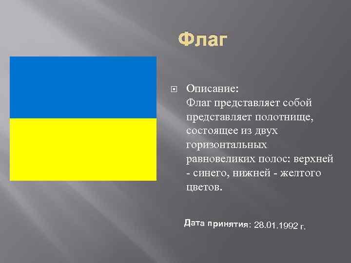 Флаг Описание: Флаг представляет собой представляет полотнище, состоящее из двух горизонтальных равновеликих