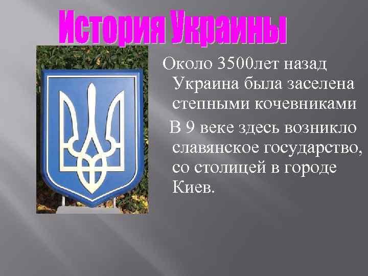 Около 3500 лет назад Украина была заселена степными кочевниками В 9 веке здесь возникло