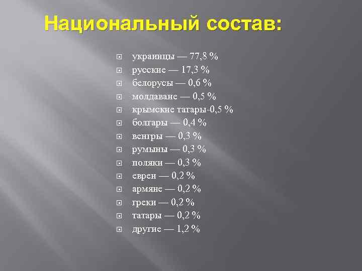 Национальный состав:  украинцы — 77, 8 %  русские — 17, 3 %