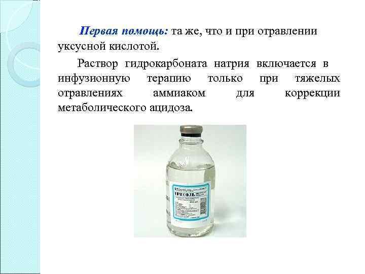 Первая помощь: та же, что и при отравлении уксусной кислотой.