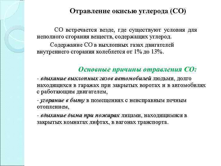 Отравление окисью углерода (СО)   СО встречается везде,