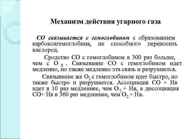 Механизм действия угарного газа   СО связывается с гемоглобином с