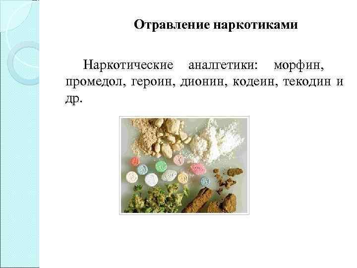 Отравление наркотиками  Наркотические аналгетики:  морфин, промедол,  героин,