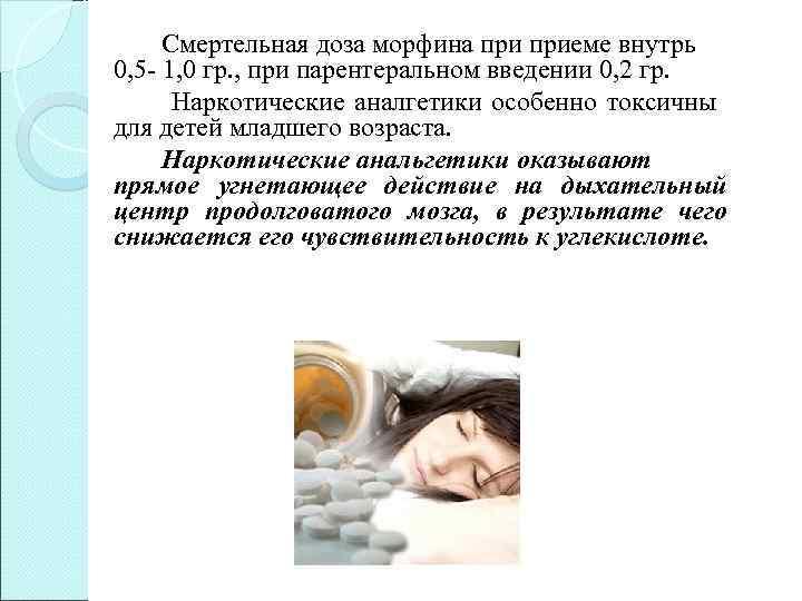 Смертельная доза морфина приеме внутрь  0, 5 - 1, 0 гр.
