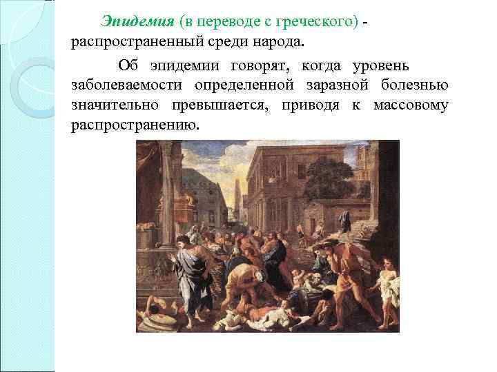 Эпидемия (в переводе с греческого) - распространенный среди народа.   Об