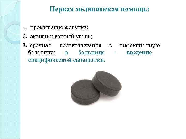 Первая медицинская помощь:  1.  промывание желудка; 2.  активированный