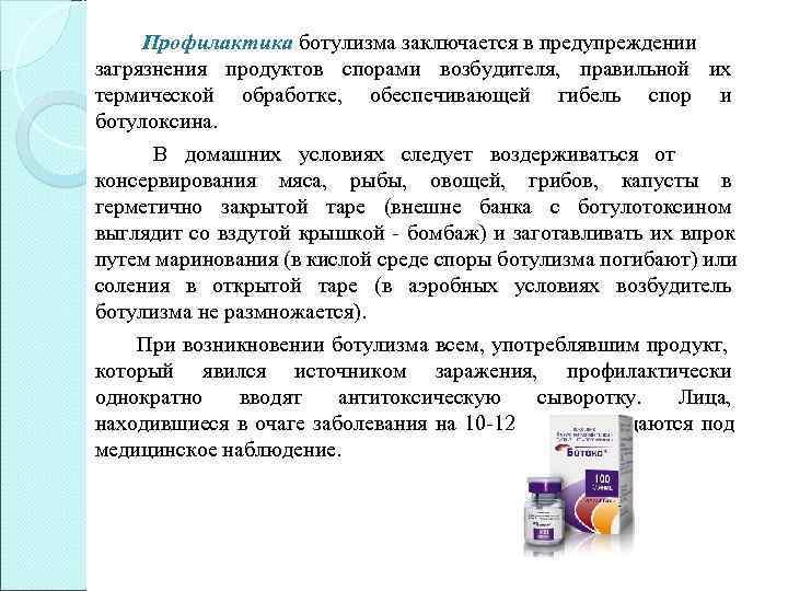 Профилактика ботулизма заключается в предупреждении загрязнения продуктов спорами возбудителя,  правильной