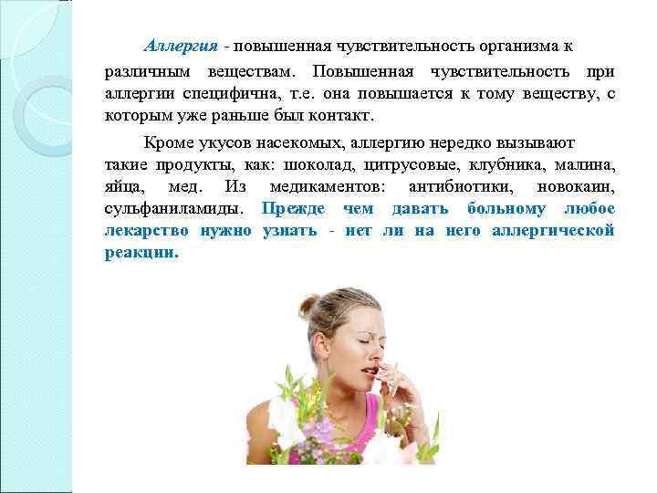 Аллергия - повышенная чувствительность организма к различным веществам.  Повышенная чувствительность при аллергии