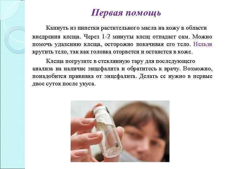 Первая помощь Капнуть из пипетки растительного масла на кожу