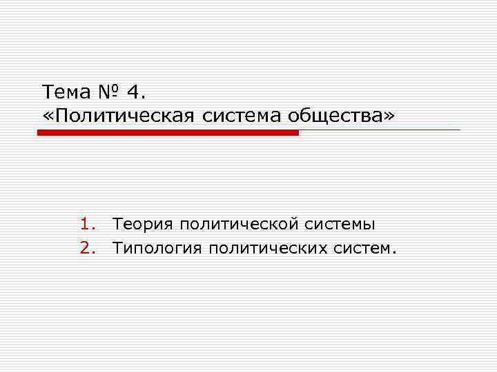 Тема № 4.  «Политическая система общества»   1. Теория политической системы