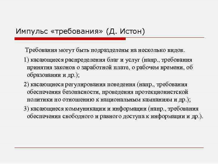 Импульс «требования» (Д. Истон)  Требования могут быть подразделены на несколько видов.  1)