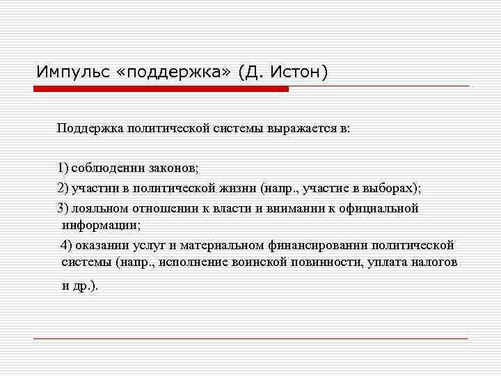 Импульс «поддержка» (Д. Истон) Поддержка политической системы выражается в: 1) соблюдении законов;  2)
