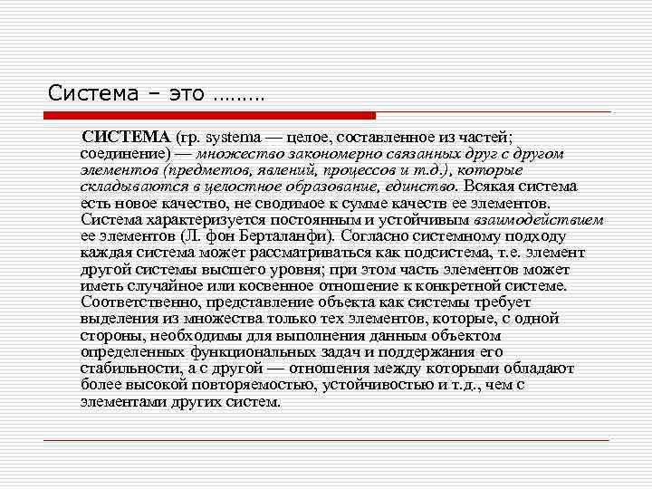 Система – это ………  СИСТЕМА (гр. systema — целое, составленное из частей;