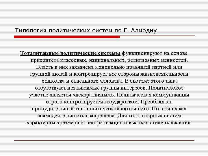 Типология политических систем по Г. Алмодну  Тоталитарные политические системы функционируют на основе приоритета
