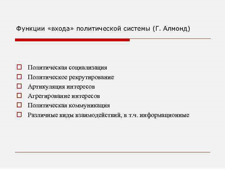 Функции «входа» политической системы (Г. Алмонд) o  Политическая социализация o  Политическое рекрутирование