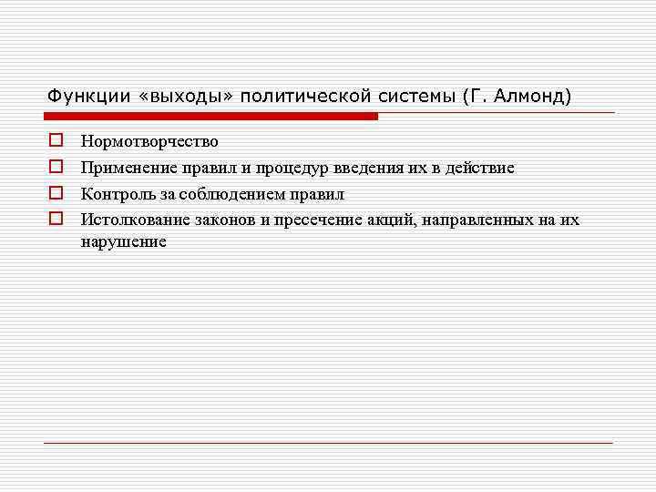 Функции «выходы» политической системы (Г. Алмонд) o  Нормотворчество o  Применение правил и