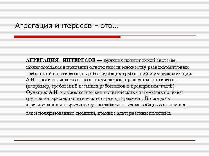 Агрегация интересов – это… АГРЕГАЦИЯ ИНТЕРЕСОВ — функция политической системы,  заключающаяся в придании