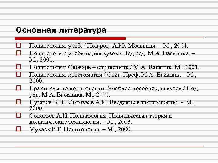 Основная литература o  Политология: учеб. / Под ред. А. Ю. Мельвиля.  М.