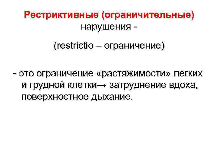 Рестриктивные (ограничительные)   нарушения -   (restrictio – ограничение) - это