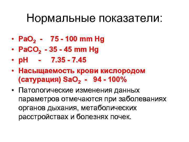 Нормальные показатели:  • Pa. O 2 - 75 - 100 mm