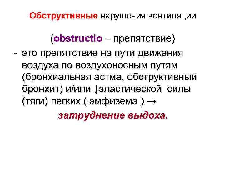 Обструктивные нарушения вентиляции  (obstructio – препятствие) - это препятствие на пути