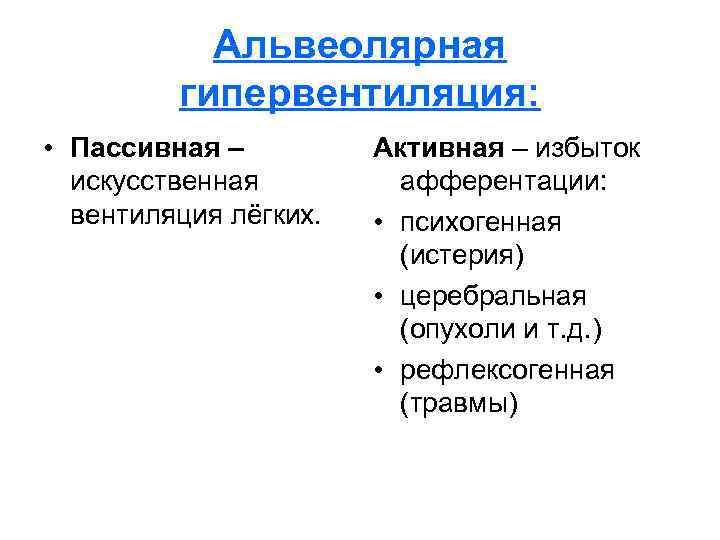 Альвеолярная   гипервентиляция:  • Пассивная –   Активная –
