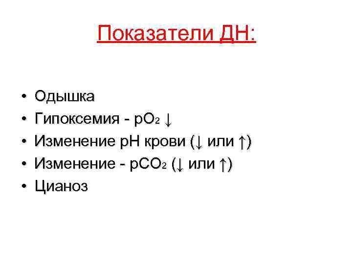 Показатели ДН:  •  Одышка •  Гипоксемия - р. О