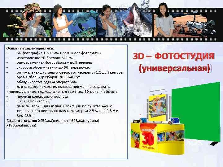 Основные характеристики:        3 D – ФОТОСТУДИЯ -