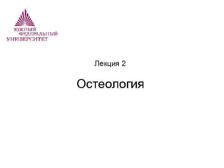 Лекция 2 Остеология
