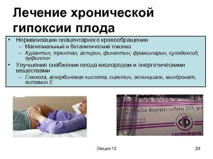 Упражнения для беременных при гипоксии плода 91
