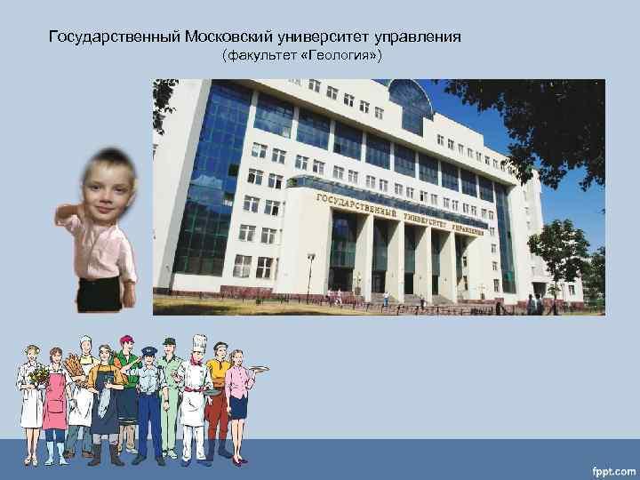 Государственный Московский университет управления     (факультет «Геология» )