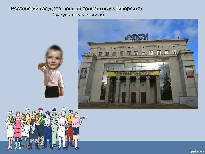 Российский государственный социальный университет    (факультет «Геология» )