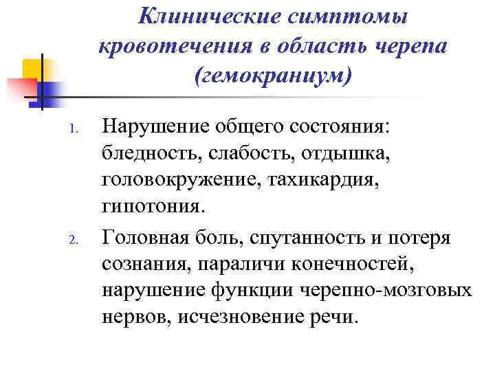 Клинические симптомы кровотечения в область черепа   (гемокраниум) 1.  Нарушение