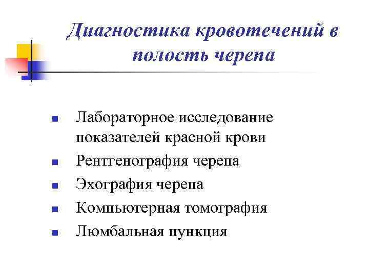 Диагностика кровотечений в  полость черепа  n  Лабораторное исследование показателей