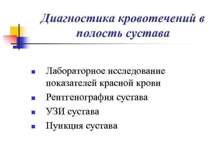 Диагностика кровотечений в   полость сустава  n  Лабораторное исследование
