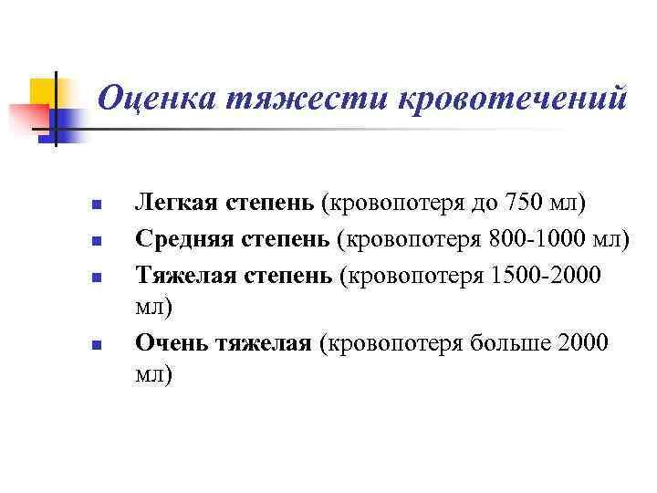 Оценка тяжести кровотечений n  Легкая степень (кровопотеря до 750 мл) n  Средняя