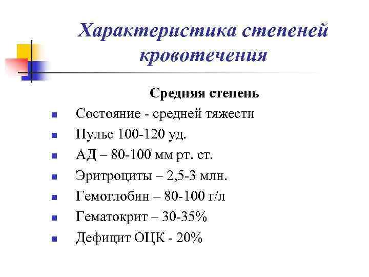 Характеристика степеней   кровотечения    Средняя степень n
