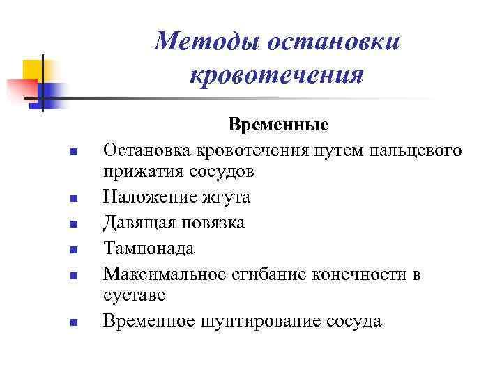 Методы остановки  кровотечения   Временные n  Остановка кровотечения