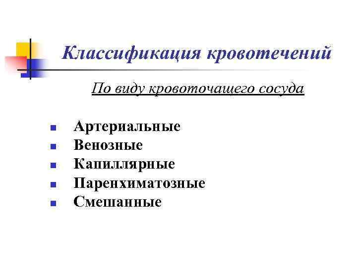 Классификация кровотечений  По виду кровоточащего сосуда n  Артериальные n