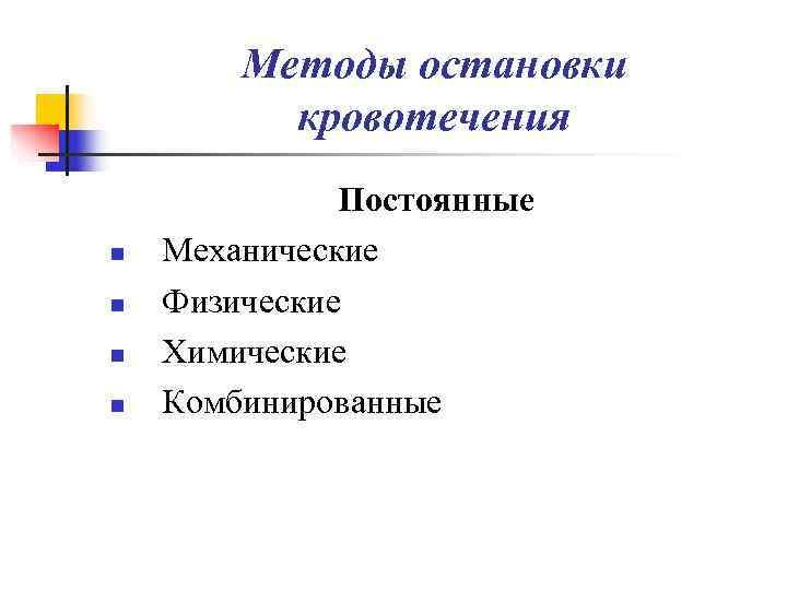 Методы остановки  кровотечения    Постоянные n  Механические n