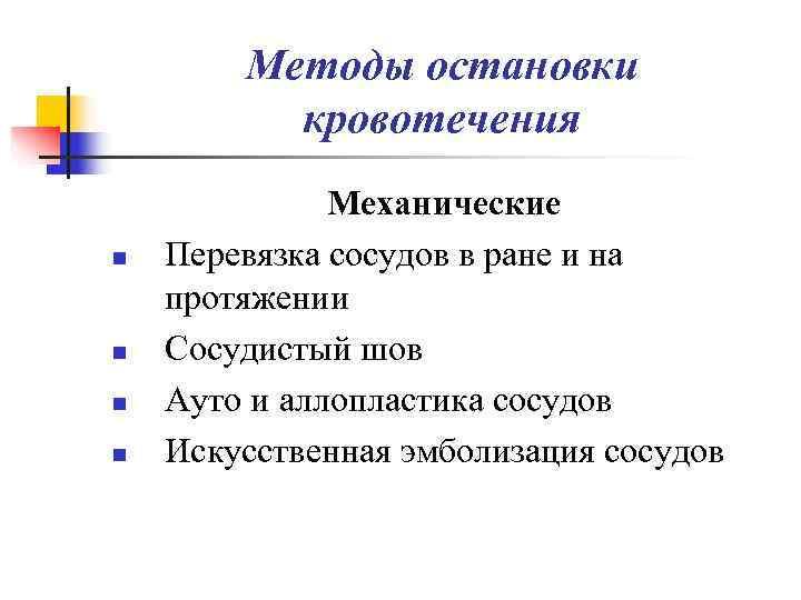 Методы остановки  кровотечения    Механические n  Перевязка сосудов