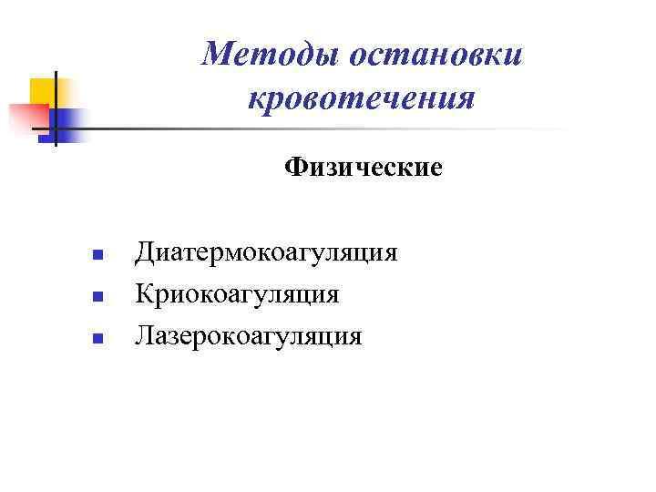 Методы остановки  кровотечения    Физические n  Диатермокоагуляция n