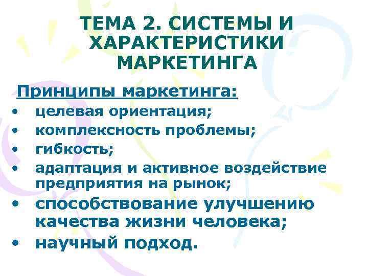 ТЕМА 2. СИСТЕМЫ И   ХАРАКТЕРИСТИКИ  МАРКЕТИНГА Принципы маркетинга: