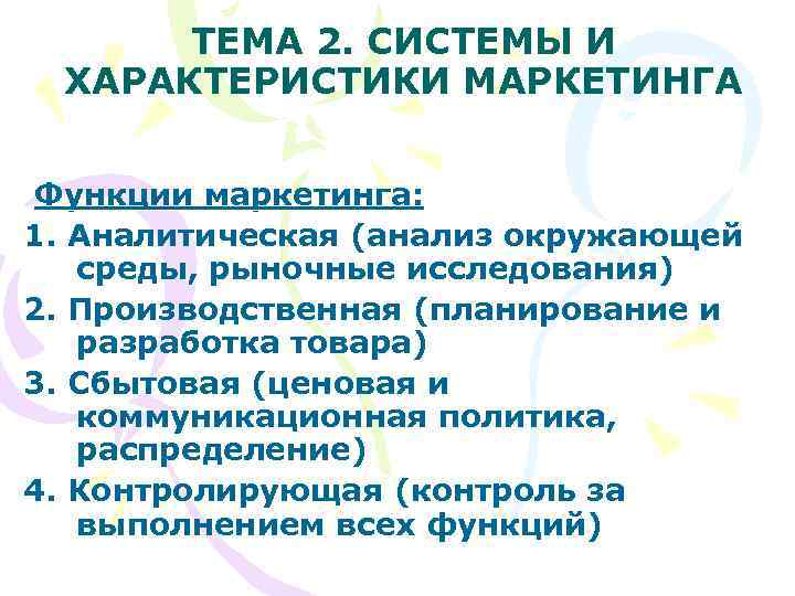 ТЕМА 2. СИСТЕМЫ И ХАРАКТЕРИСТИКИ МАРКЕТИНГА  Функции маркетинга: 1. Аналитическая (анализ окружающей